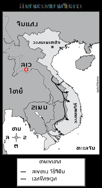 La guerre du Vietnam au laos