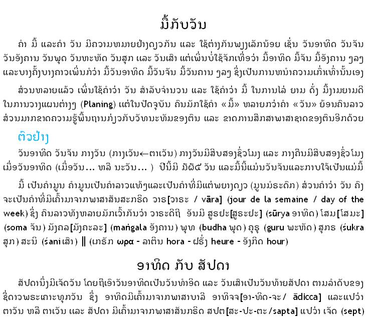 Le temps universel - Phouphetlinthong