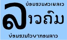 La langue lao